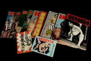 ●相撲コレクター様買取!! ベースボールマガジン他12冊セット 昭和時代 相撲 104096
