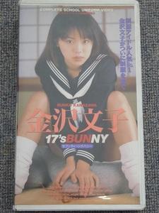 英知出版_ときめきアイドル白書12_金沢文子「17'sBUNNY」(BEV86-17)