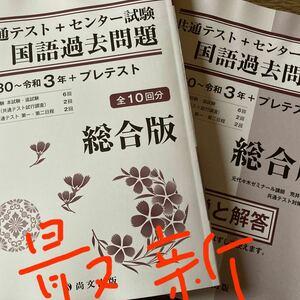 共通テスト、センター試験 国語過去問題 最新版