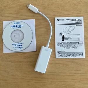 サンワサプライ Gigabit対応USB Type C LANアダプタ (Mac用) ホワイト LAN-ADURCM