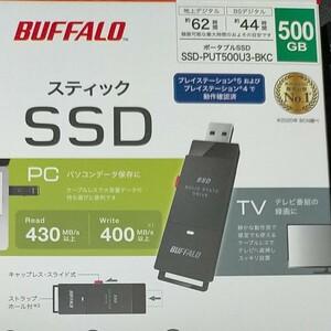 外付けSSD 500GB バッファロー(未使用新品)