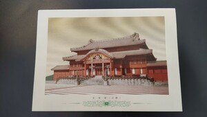 大蔵省印刷局製造 首里城(正殿)ポストカード