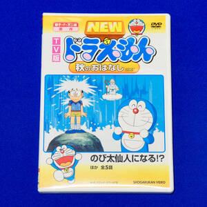TV版 NEW ドラえもん 秋のおはなし2007 セル版DVD