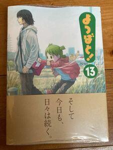 (単品) よつばと! _ (13) _ (電撃コミックス)