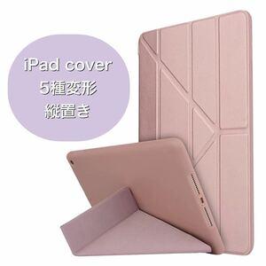 iPadケース iPadカバー 変形 縦置き 横置き スタンド機能 スマートカバー スマートケース Air1 Air2 9.7 iPad7 iPad8 iPad9 10.2 10.5 10.9
