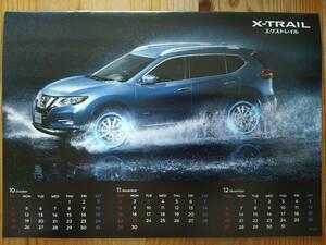 2020年 昨年のカレンダー 非売品 日産 カレンダー 技術の日産 リーフ ノート セレナ エクストレイル 閉じた状態縦約21×横29.7cm