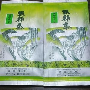静岡 岡部茶 煎茶 200g