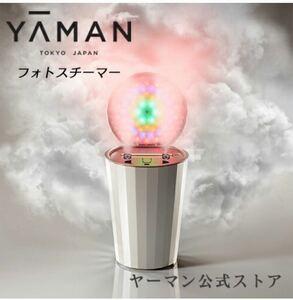 【新品未使用】スチーマー / LED フォト ミスト / フォトスチーマー / ヤーマン公式 ya-man