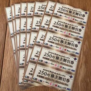 ヴィアホールディングス株主優待券10,000円分(送料込)