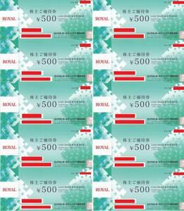 ■ロイヤルホールディングス■株主優待券■5000円分■22年9月末まで■送料無料■