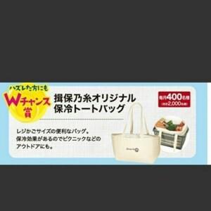 揖保乃糸  オリジナル 保冷 トートバッグ