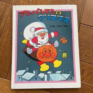 アンパンマンのクリスマス やなせたかし クリスマス絵本