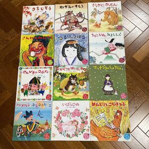 キンダーむかしむかしライブラリー 12冊 フレーベル館