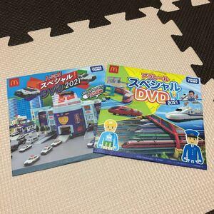 トミカ プラレール DVD
