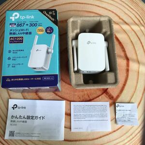 tp-link メッシュWi-Fi 無線LAN中継器 867+300