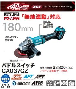 新品 マキタ 180mm充電式ディスクグラインダ GA037GZ【40V】本体のみ (100)