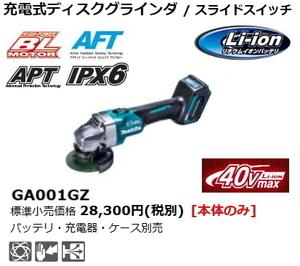 新品 マキタ 100mm充電式ディスクグラインダ GA001GZ 本体のみ【40V】(60)