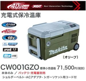 新品 マキタ 充電式保冷温庫 CW001GZO オリーブ 【40V・18V・AC100V・DC12-24V】(160)