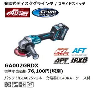新品 マキタ 125mm充電式ディスクグラインダ GA002GRDX【40V-2.5Ah】(100)