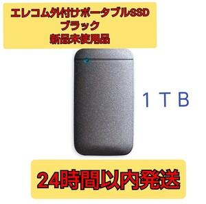 エレコム 外付け ポータブル SSD 1TB USB3.2(Gen1) ブラック