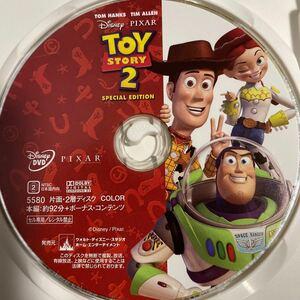 トイストーリー2 DVD