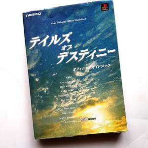 『テイルズ オブ デスティニー 』オフィシャルガイドブック。徹底攻略。料込550円。