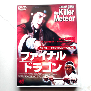 『ファイナル ドラゴン 』ジャッキー・チェンvsジミー・ウォング。DVD。送料込550円