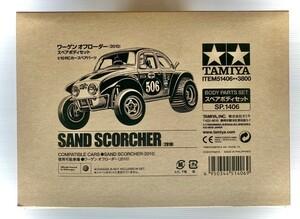 タミヤ SP.1406 ワーゲンオフローダー (2010) スペアボディセット 新品未開封 ブリッツァービートル ビートル