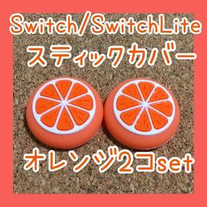 フルーツ Nintendo Switch Switch Lite スイッチ ジョイコン スティックカバー オレンジ2個セット