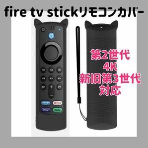 【可愛いネコ耳付き】fire tv stick リモコンカバー 【ブラック】