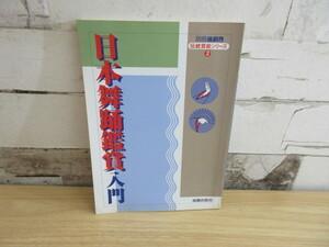2D2-2「日本舞踊鑑賞入門 (伝統芸能シリーズ ②)」演劇出版社 平成13年発行 別冊 演劇界