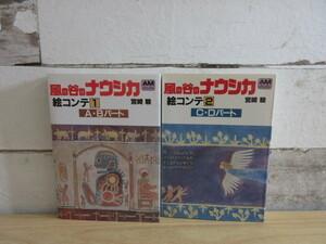 2J2-2『風の谷のナウシカ 絵コンテ1・2』全2冊セット 全巻揃 宮崎駿 アニメージュ文庫