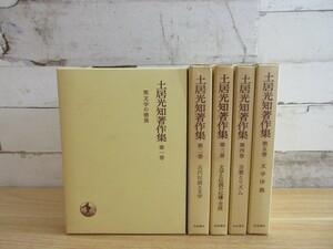 2L1-3『土居光知著作集 第一巻~第五巻 全五巻セット』全巻セット 全巻揃 岩波書店 1977年 函付 月報付 全巻初版