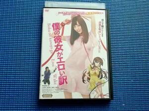 DVD 僕の彼女がエロい訳 希志あいの 栗林里莉 亜紗美 山形啓将 福田望 矢凪まさし