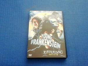 DVD ヤング・フランケンシュタイン HDリマスター版 YOUNG FRANKENSTEIN ジーン・ワイルダー ピーター・ボイル メル・ブルックス