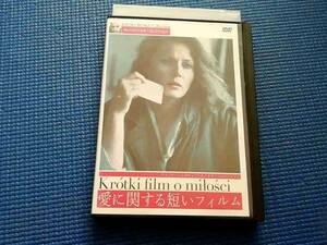 DVD 愛に関する短いフィルム A SHORT FILM ABOUT LOVE グラジナ・シャポロフスカ オルフ・ルバシェンク クシシュトフ・キェシロフスキ