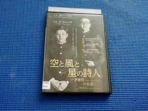 DVD 空と風と星の詩人 尹東柱の生涯 ユン・ドンジュ カン・ハヌル パク・ジョンミン キム・インウ チェ・ヒソ イ・ジュニク 詩人 韓国
