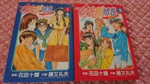 お嬢様特急エクスプレス 1 巻2巻セット 漫画