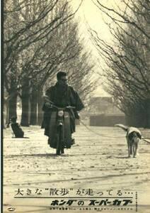 ◆1960年の自動車広告 ホンダ スーパーカブ 大きな散歩が