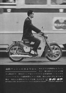 ◆1960年の自動車広告 ホンダ スーパーカブ 通勤ラッシュに
