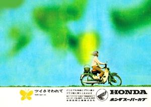 ◆1960年代の自動車広告 ホンダ スーパーカブ7 ツイさそわれて