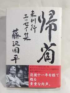 藤沢周平「帰省 未刊行エッセイ集」文藝春秋46判ハードカバー