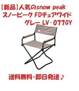 【商品名】snow peak スノーピーク FDチェアワイド グレー LV-077GY