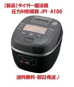 【新品】タイガー魔法瓶 圧力IH炊飯器 JPI-A100
