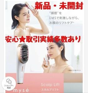 新品 ヤーマン ミーゼ スカルプリフト MS-80W myse 洗顔ブラシ
