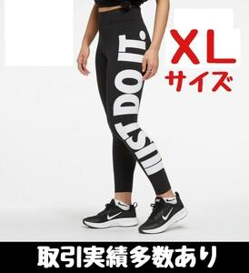 新品 XL エッセンシャル ナイキ NIKE スパッツ レギンス パンツ タイツ スポーツ スウェットパンツ