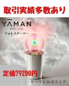 ヤーマン YA-MAN フォトスチーマー