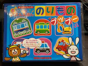 【知育絵本】未使用・未開封 ミキハウス ポカポカフレンズ パズルえほんプップー 知育玩具