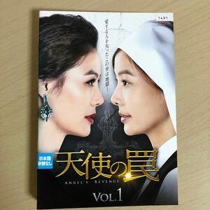 韓国ドラマ 天使の罠1巻〜32巻(33巻と34巻無し)