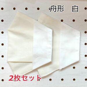 舟形不織布カバー 2枚セット 白 無地 普通サイズ ハンドメイド立体カバー ハンドメイド立体インナー